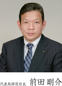代表取締役社長 前田 剛介